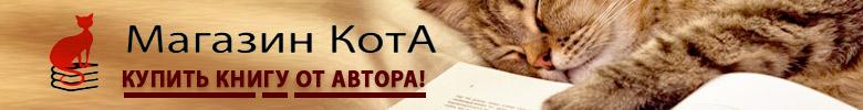 Магазин КотА. Книги от Автора